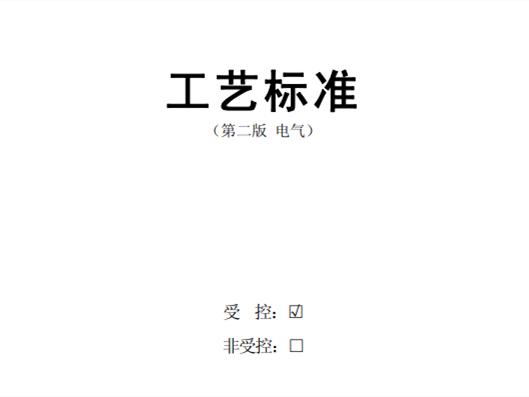 中建_机电安装工程施工工艺标准[108页PDF]