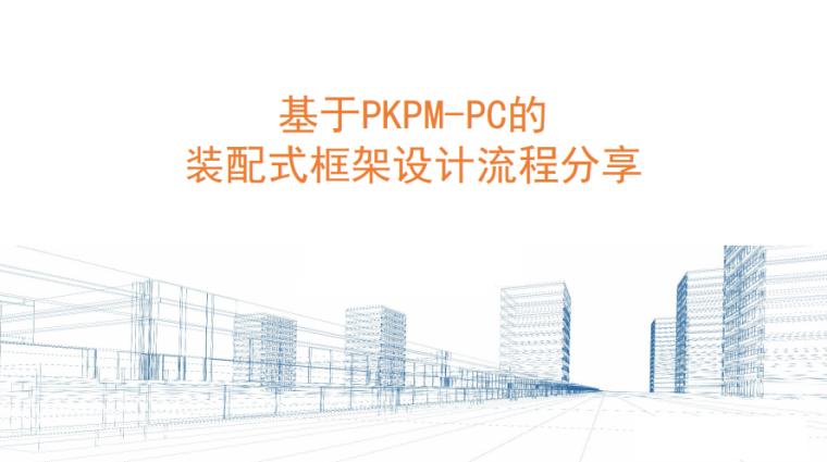 基于PKPM-Pc的装配式框架结构设计流程分享