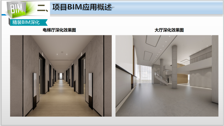 50层办公大厦各阶段BIM应用(含场布模型)-精装BIM深化