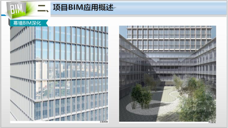 50层办公大厦各阶段BIM应用(含场布模型)-幕墙BIM深化