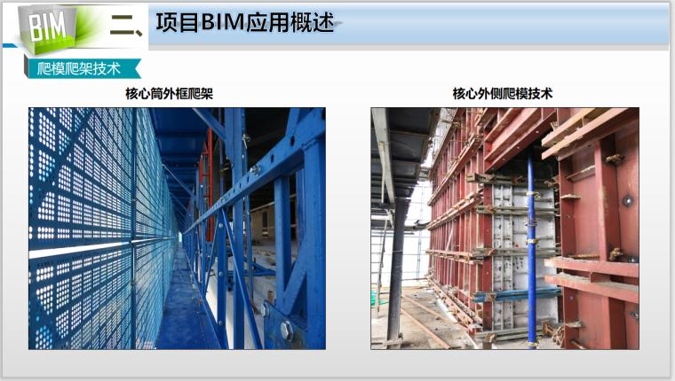 50层办公大厦各阶段BIM应用(含场布模型)-爬模爬架技术