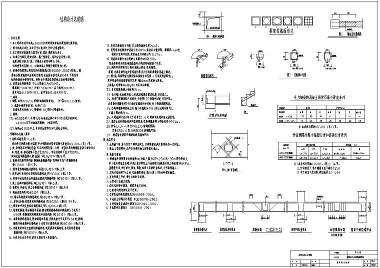 教学楼全套设计(含任务书,计算书等)