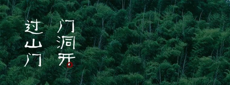 以安静轻盈姿态,赴约自然_融创·云麓长林_8
