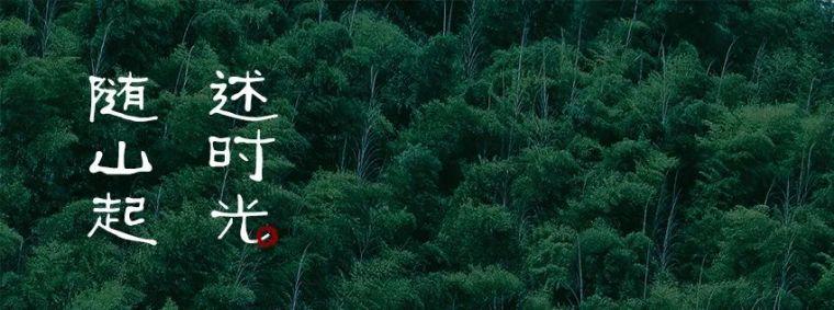 以安静轻盈姿态,赴约自然_融创·云麓长林_18