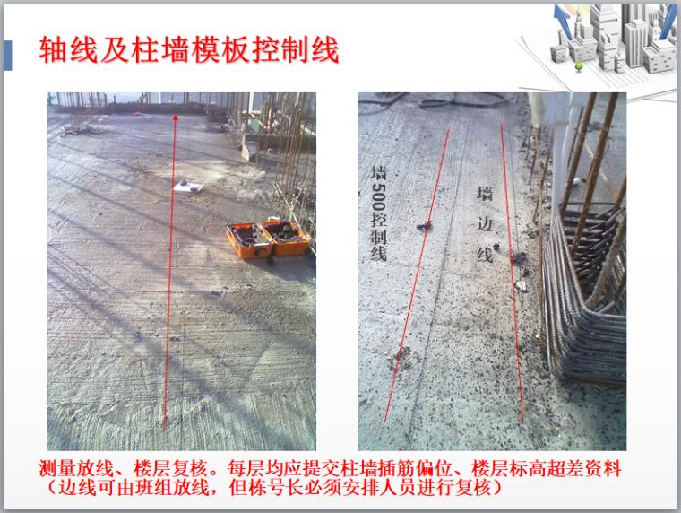 轴线及柱墙模板控制线