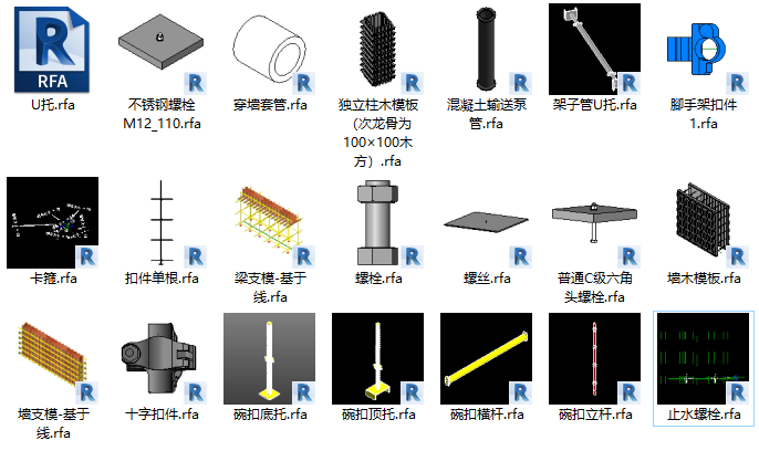 revit室内装饰族资料下载-企业周转材料及常用构件Revit族(21个)