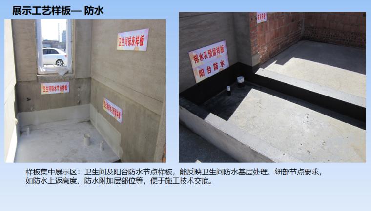 展示工艺样板— 防水