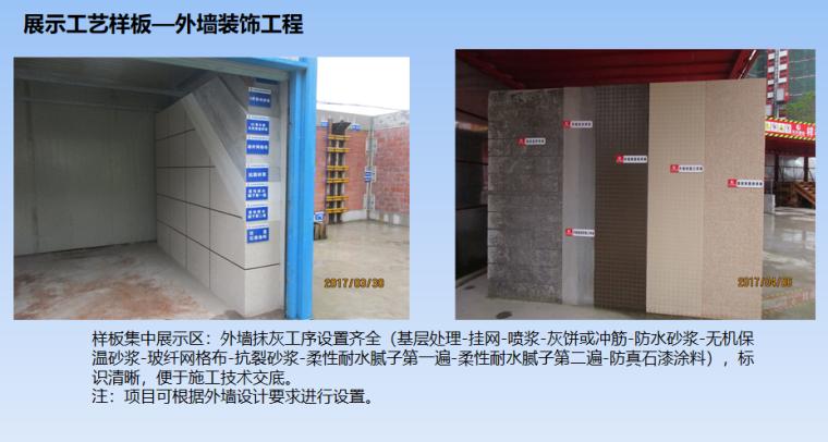 展示工艺样板—外墙装饰工程