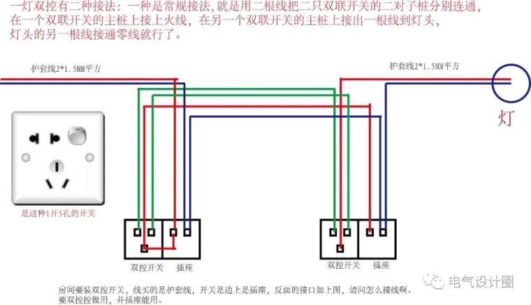 初学者必看:照明设计中的布线与线路控制_15