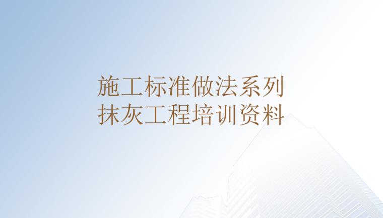 施工标准做法之抹灰工艺培训资料-01 PPT首页