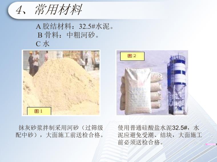 施工标准做法之抹灰工艺培训资料-02 常用材料