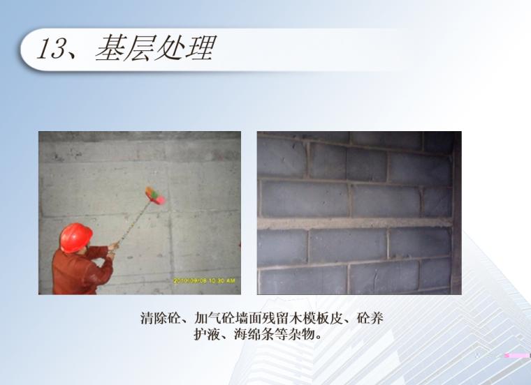 施工标准做法之抹灰工艺培训资料-04 基层处理