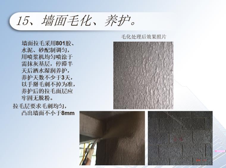 施工标准做法之抹灰工艺培训资料-05 墙面毛化、养护