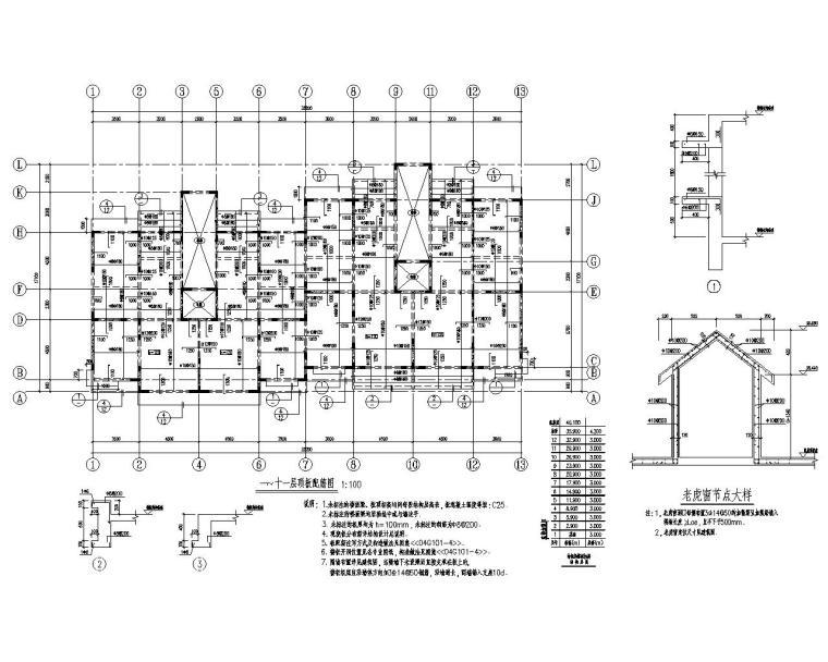 12层高层坡屋顶住宅剪力墙结构施工图cad图片