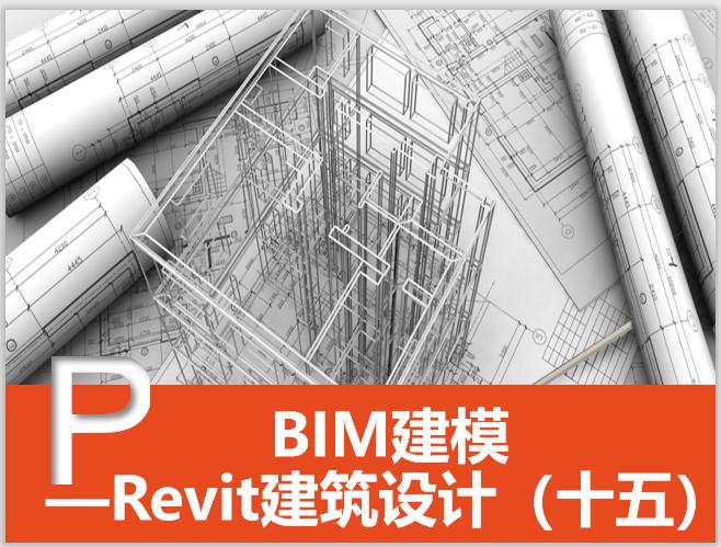 Revit建筑设计系统教程15布图与打印