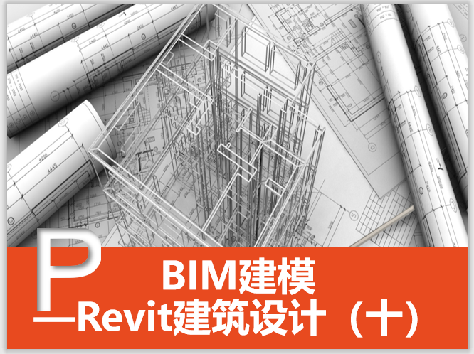 Revit建筑设计系统教程10楼梯、扶手和坡道