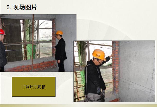 铝合金门窗工程技术交底(PPT直观图例)