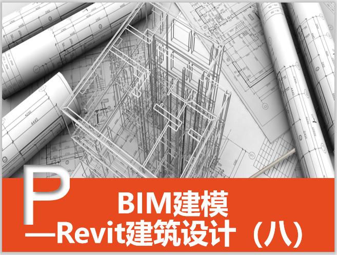 Revit建筑设计系统教程8门和窗(36页)