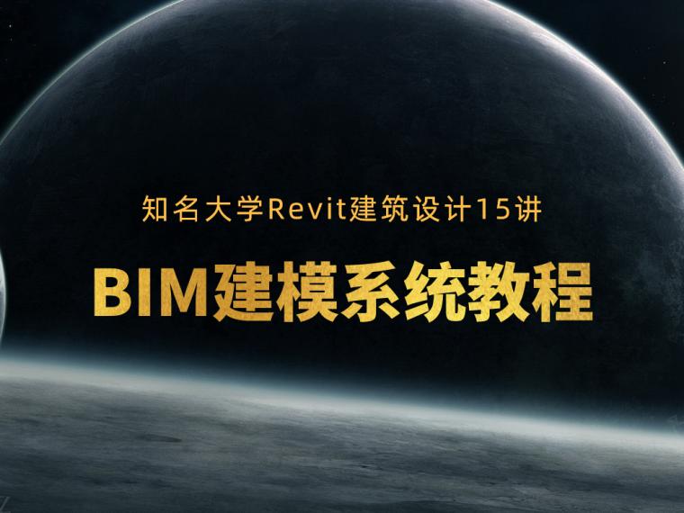 BIM建模系统教程Revit建筑设计15讲合集