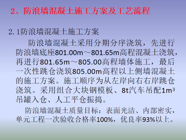 防浪墙施工技术交底(PPT图表详解)