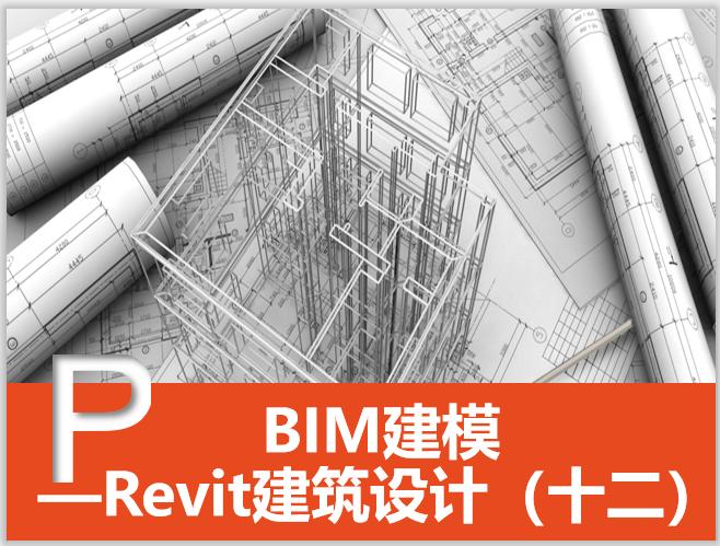 Revit建筑设计系统教程12场地与场地构件