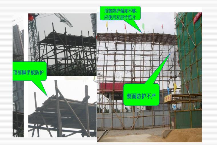 施工临时用电安全技术与管理培训PPT(206页)-08 防护