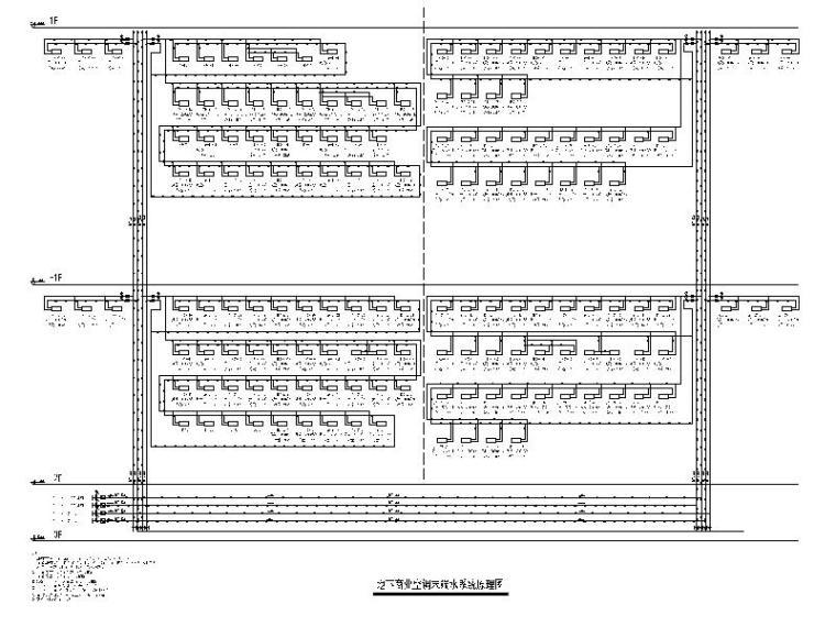 地下商业空调末端水系统原理图