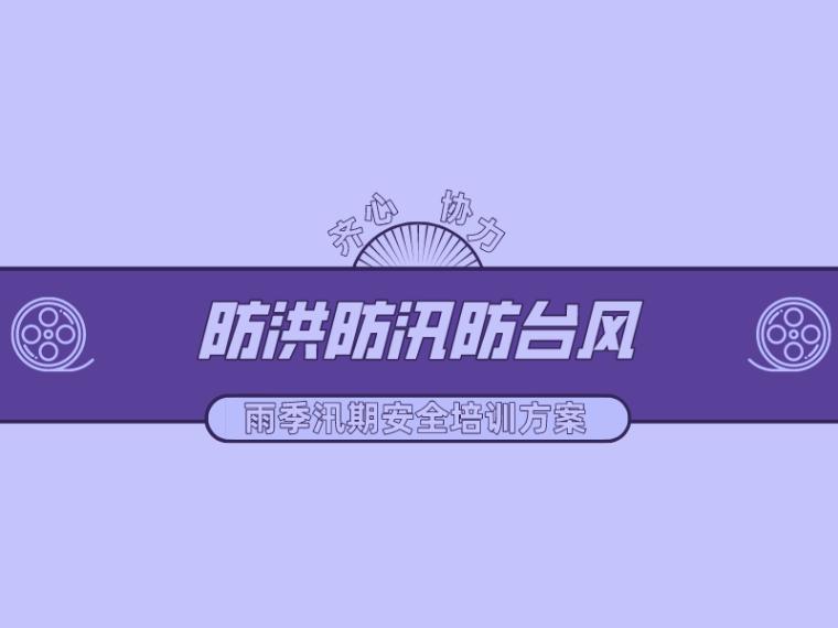 雨季防洪防汛防台风安全培训方案合集