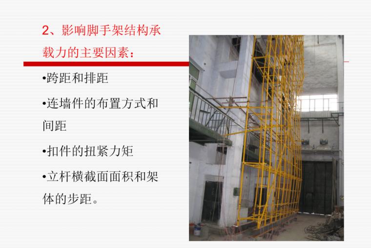 扣件钢管架体安全生产培训PPT(106页)-06 影响脚手架结构承载力的主要因素