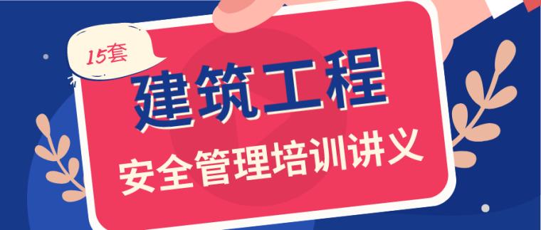15套建筑工程安全管理培训讲义PPT合集!