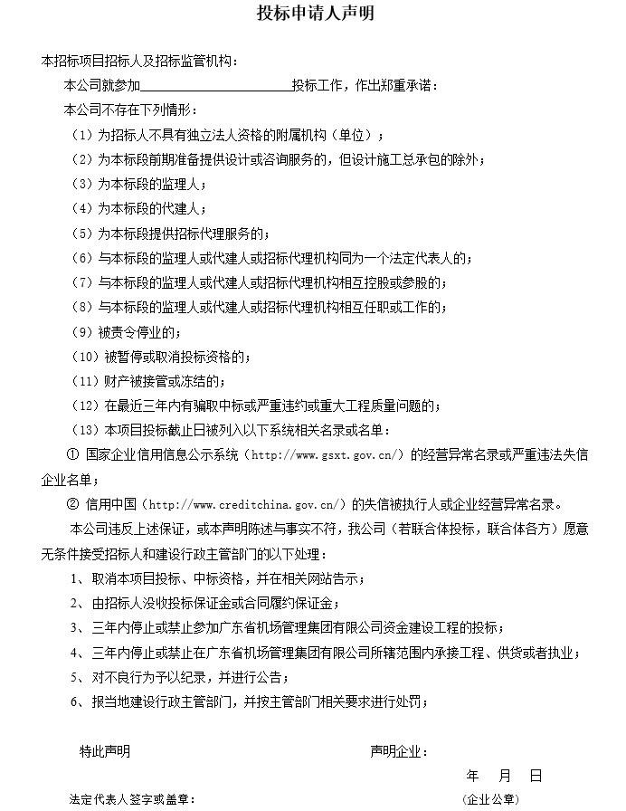 揭阳潮汕机场航站区扩建工程桩基础和基坑支
