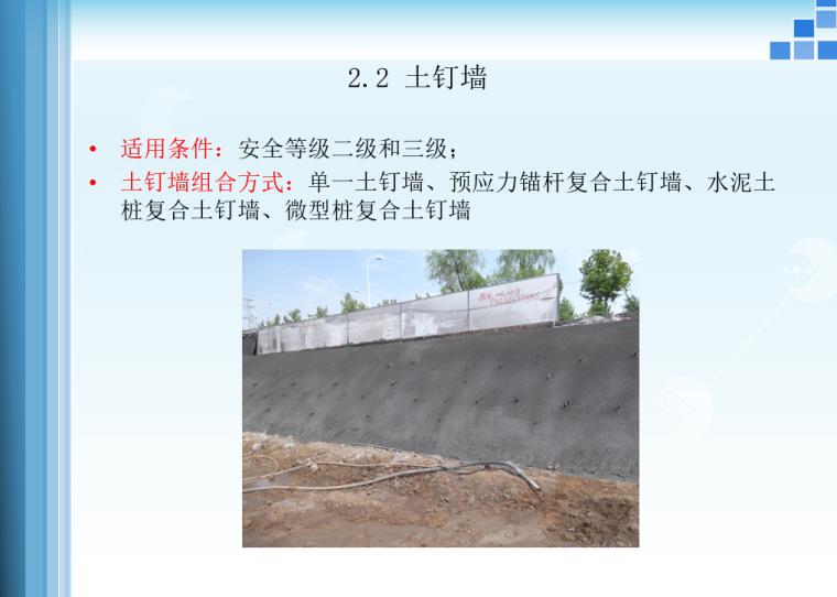 基坑工程安全管理PPT(75页,图文并茂)-02 土钉墙