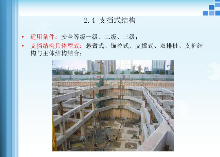 基坑工程安全管理PPT(75页,图文并茂)-04 支挡式结构