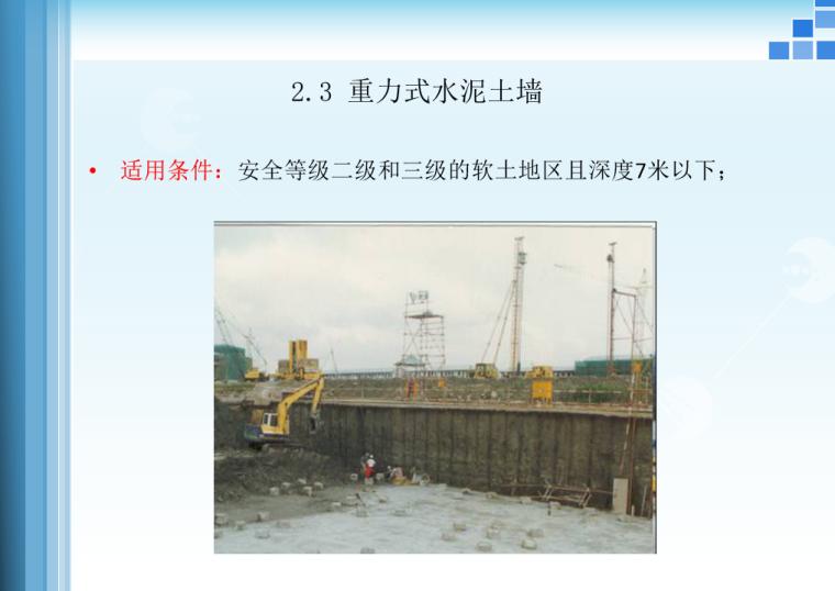 基坑工程安全管理PPT(75页,图文并茂)-03 重力式水泥土墙