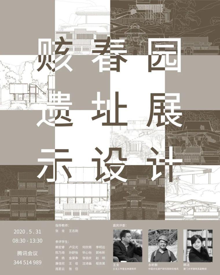 天津大学四年级文化遗产方向设计成果展示