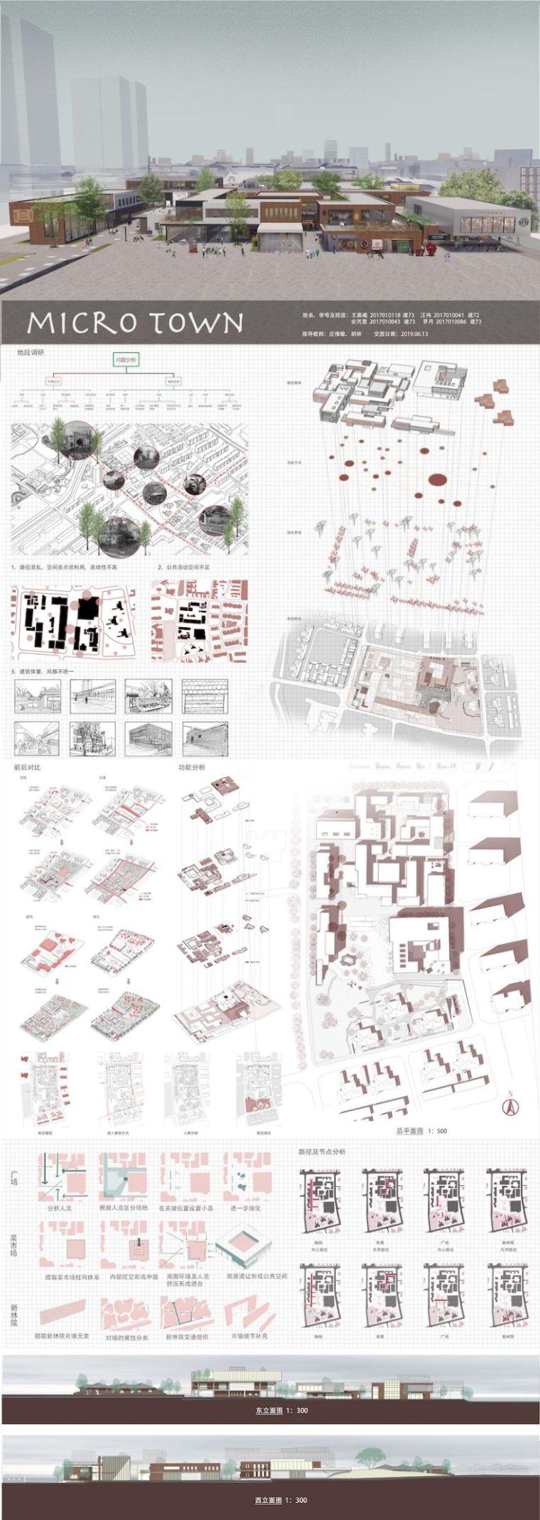 清华大学本科二年级设计成果展示