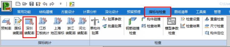结合PKPM深入解读深圳装配式建筑评分规则
