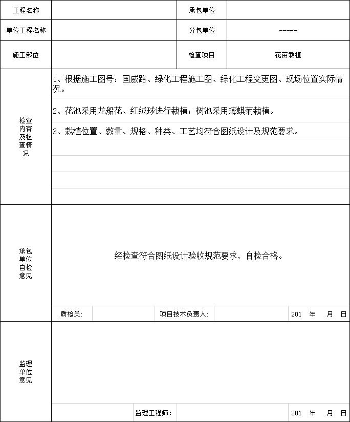 市政绿化工程资料范本(含各项绿植验收)