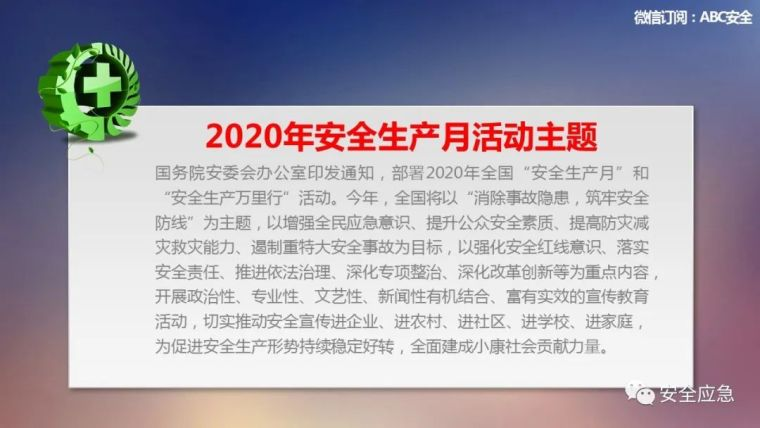 """2020年以""""安全生产月""""为主题_附一键下载_10"""
