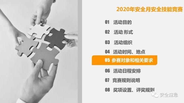 """2020年以""""安全生产月""""为主题_附一键下载_71"""
