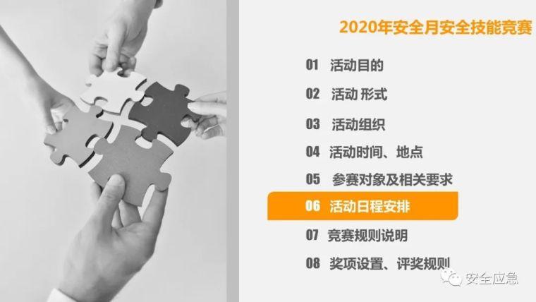 """2020年以""""安全生产月""""为主题_附一键下载_73"""