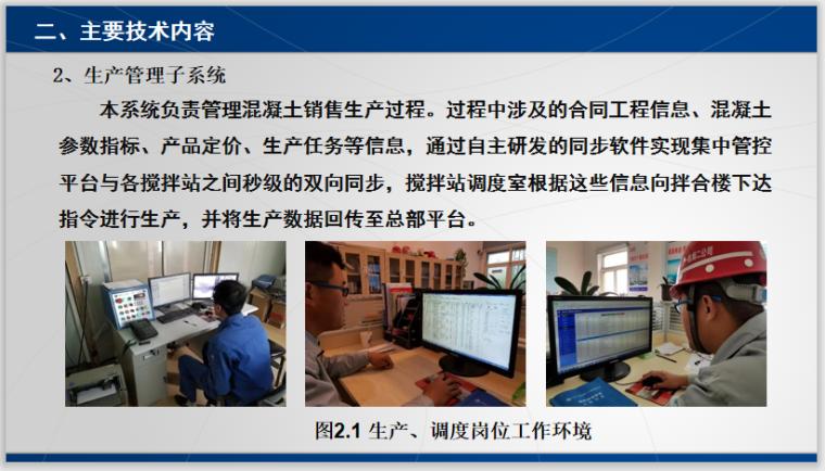 生产管理子系统内容