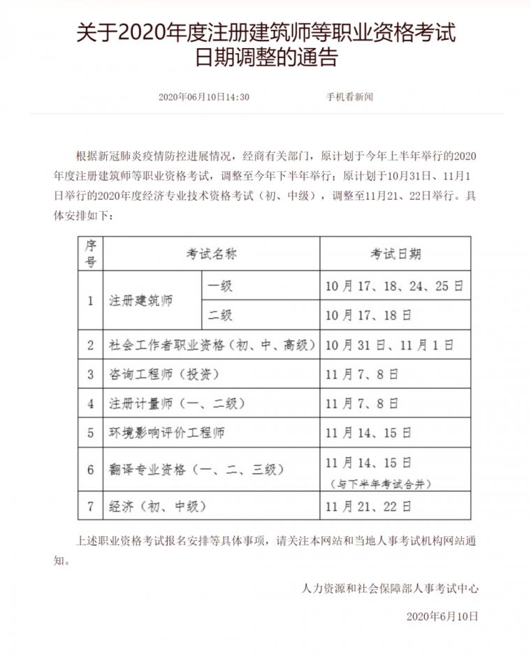 注册建筑师考试时间已出,历年报名时间一览