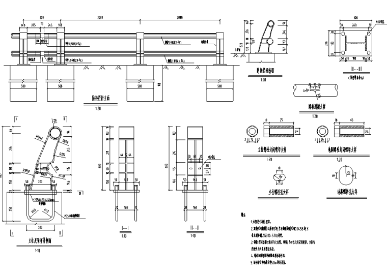 防撞栏杆一般结构图