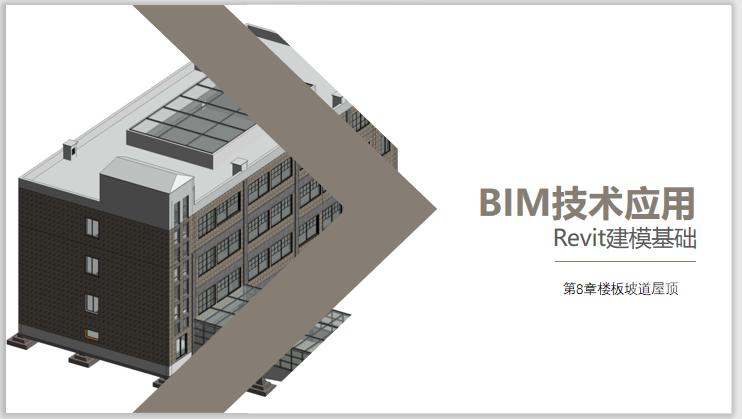Revit建模基础教程PPT第8章楼板坡道屋顶