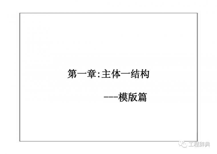 is9001质量管理标准资料下载-施工质量管理标准化图集(收藏)