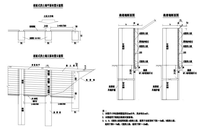 桩板式挡土墙内值板设计图