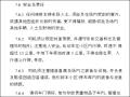 房地产物业管理制度(知识与联络)