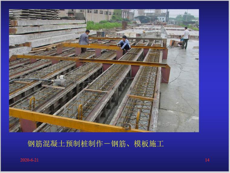 钢筋混凝土预制桩制作