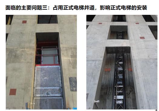 正式电梯井道